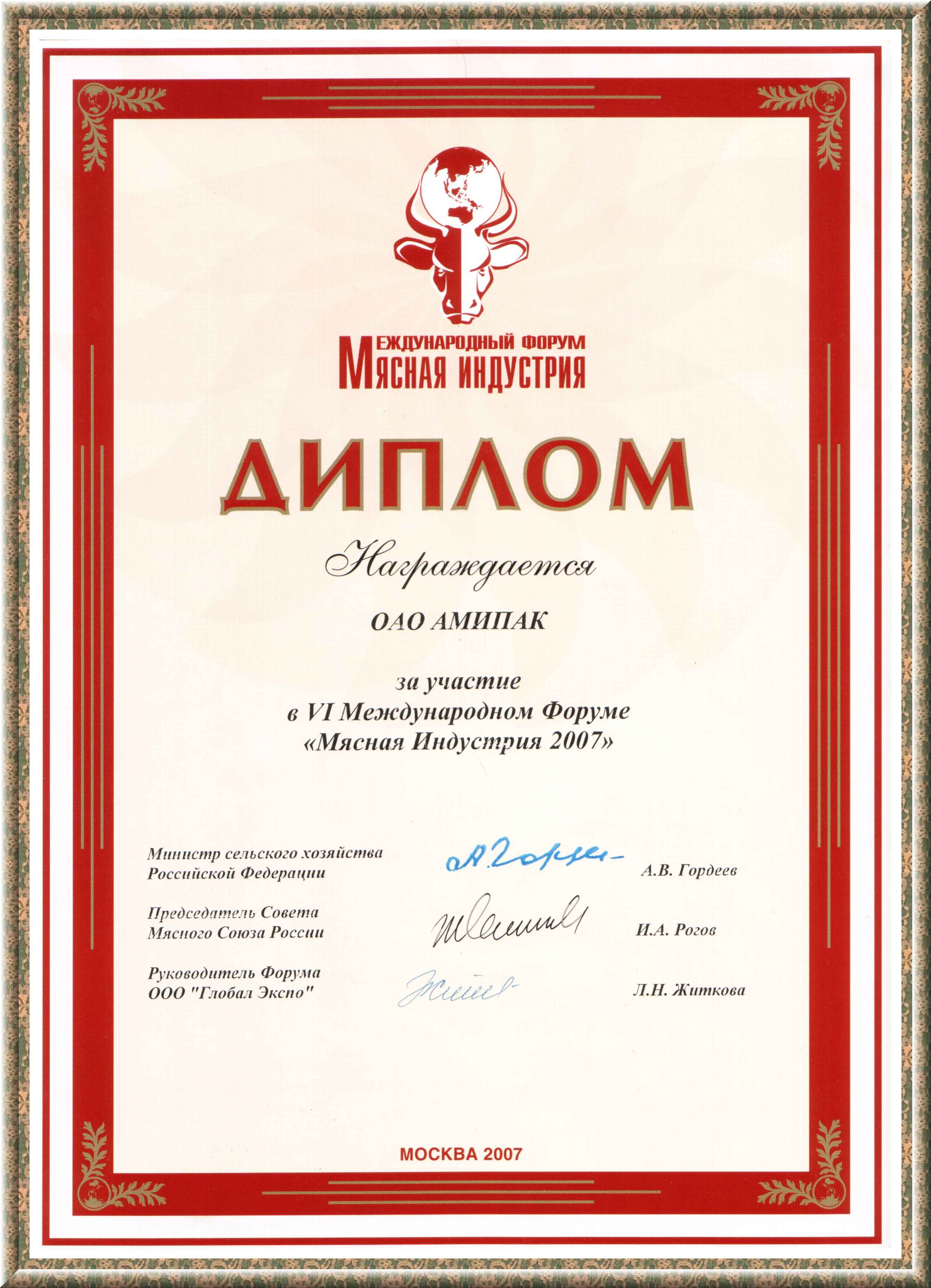 amipak honours